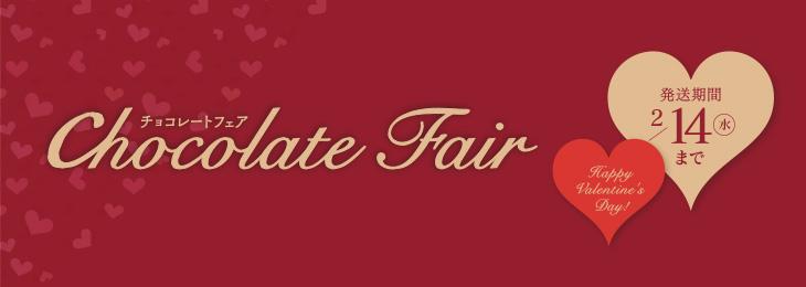 チョコレートフェア - Chocolate Fair
